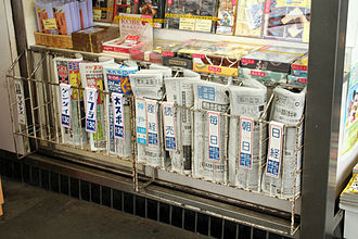 The Nikkei - Newspapers including Nihon Keizai Shimbun are displayed at station shops