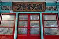 Shun Tian Tang Clinic, Chiayi (Taiwan).jpg