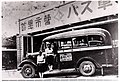 Shuri Municipal Bus in Pre-war Showa era.JPG