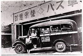 Shuri Municipal Bus in Pre-war Showa era.JPG