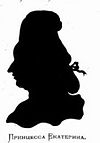 Silhouettes of the Russian Royals - Ekaterina.jpg