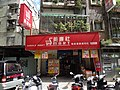 Simple Mart Nangang Dongming Store 20150815.jpg