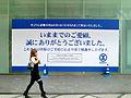 Sogo Shinsaibashi Closed.JPG