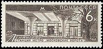 Вестибюль на марке СССР (3281, художник С. Поманский, 1965 год) .