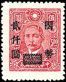 130px Stamp China 1946 2000 on 5 ovpt