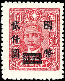 Stamp China 1946 2000 on 5 ovpt.jpg