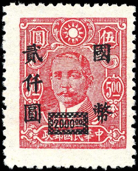 File:Stamp China 1946 2000 on 5 ovpt.jpg