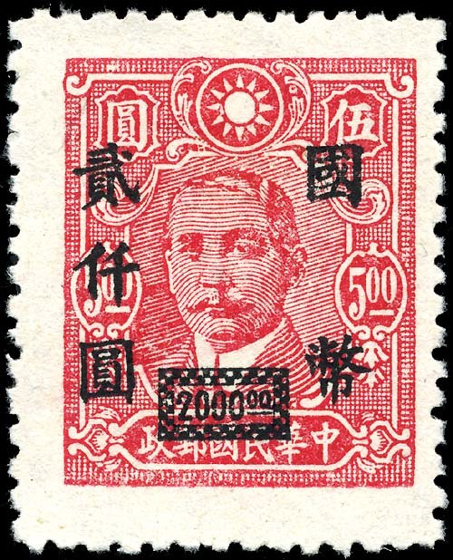 Stamp China 1946 2000 on 5 ovpt