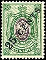 Stamp Russia offices China 1917 25c.jpg