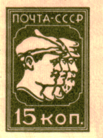 Stamp Soviet Union 1932 337.png
