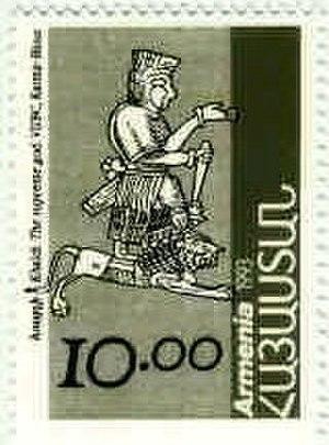 Ḫaldi - Image: Stamp of Armenia m 31