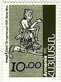 Stamp of Armenia m31.jpg