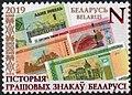 Stamp of Belarus - 2019 - Colnect 910365 - History of Belarusian Banknotes.jpeg