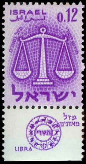 Stamp of Israel - Zodiac I - 0.12IL