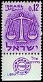 Stamp of Israel - Zodiac I - 0.12IL.jpg