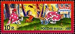 Stamp of Russia 2012 No 1655 Vovka in a Faraway Kingdom.jpg