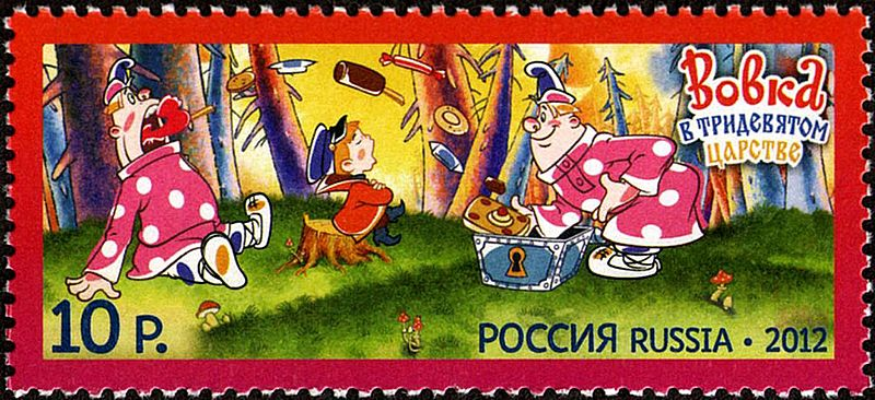 File:Stamp of Russia 2012 No 1655 Vovka in a Faraway Kingdom.jpg