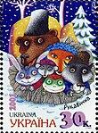 Stamp of Ukraine s380.jpg