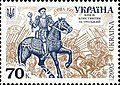 Stamp of Ukraine s690.jpg