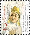 Stamps of Kazakhstan, 2012-23.jpg
