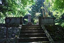 英安の墓所( 宗鏡寺 )
