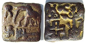 Bronze coin of the Sunga period, Eastern India. 2nd-1st century BCE.