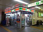 Sunkus PORT LINER Sannomiya store.jpg