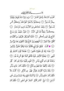 Sura54.pdf