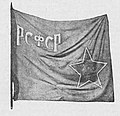 Sztandar zdobyty przez 57 pp w wojnie polsko-sowieckiej 1920.jpg