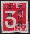 Taiwan Local Issue stamp of 3sen by ROC.JPG