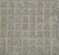 Tangut inscription.JPG