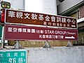 The CTS Cultural Education Foundation Training Center and Star Group (Taiwan) headquarters directions.jpg