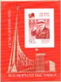 The Soviet Union 1970 CPA 3862 sheet of 1 (Lenin in Cap and USSR Expo 70 Pavilion).png