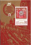 The Soviet Union 1970 CPA 3895 sheet of 1 (CPA 3890 and Moscow Victory Parade of 1945).jpg