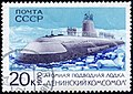 The Soviet Union 1970 CPA 3913 stamp (Nuclear Submarine 'Leninsky Komsomol') cancelled.jpg