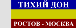 Tikhiy Don train banner.PNG