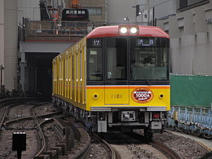 Tokyo Metro - A 1000 series train for Shibuya at Shibuya Station on the Ginza Line