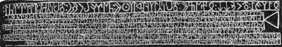 Tonyukuk Inscription.png