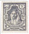 Transjordan-Stamp-1930-KingAbdullah.jpg