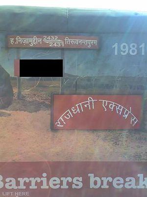 Thiruvananthapuram Rajdhani Express - Image: Trivandrum Rajdhani Express