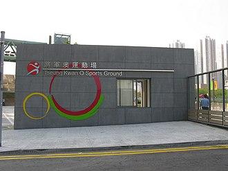 Tseung Kwan O Sports Ground - Image: Tseung Kwan O Sports Ground Main Entrance 2