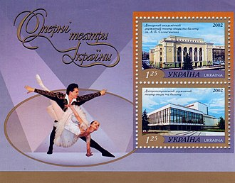 Donetsk Ballet - Stamps issued by Ukraine in 2002, depicting the Donetsk Opera and Ballet Theatre. Shown at the left side are Vadim Pisarev and Inna Dorofeyeva.
