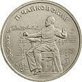 USSR-1990-1ruble-CuNi-Tchaikovsky150-b.jpg