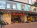 Vision City, Tai Ho Road Entrance (Hong Kong).jpg