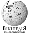 Wiki-uk.png