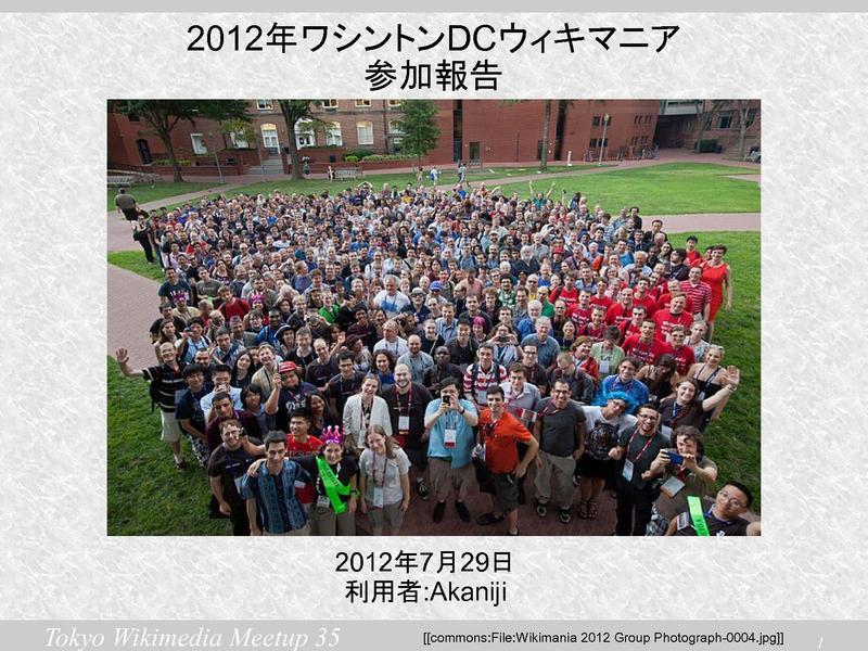 File:Wikimania 2012 reports wmtokyo35.pdf