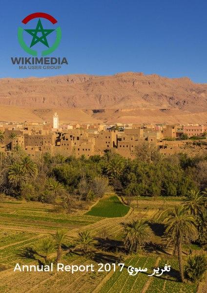 File:Wikimedia Morocco. 2017 Annual Report.pdf