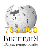 Wikipedia-logo-v2-uk 700 2.png
