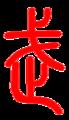 Wu zhuanshu.png