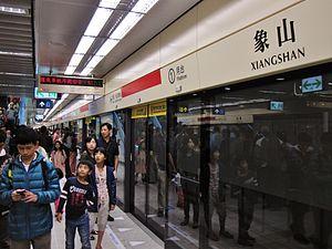 Xiangshan Station (Taipei Metro) - Image: Xiangshan Station Platform 1